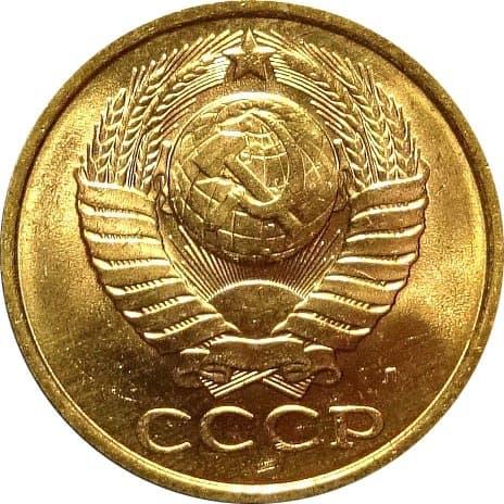 5 копеек 1991 года, обозначение монетного двора - Л