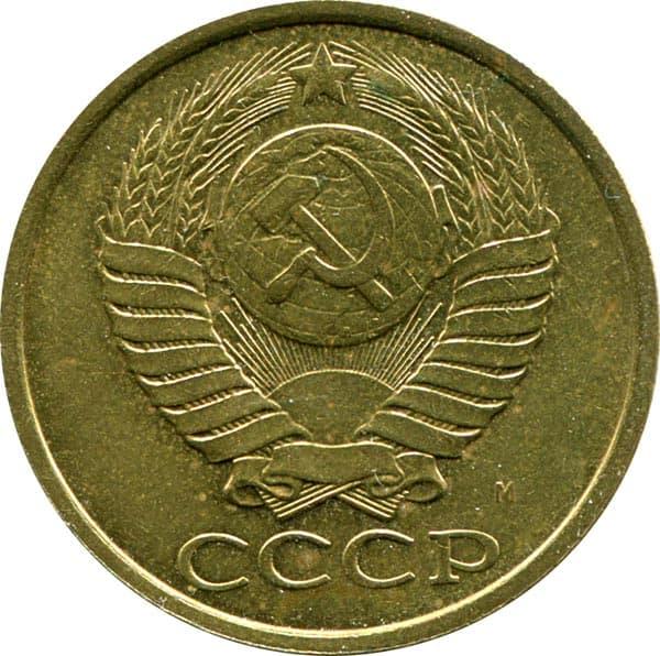 5 копеек 1991 года, обозначение монетного двора - М