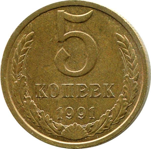 5 копеек 1991 года