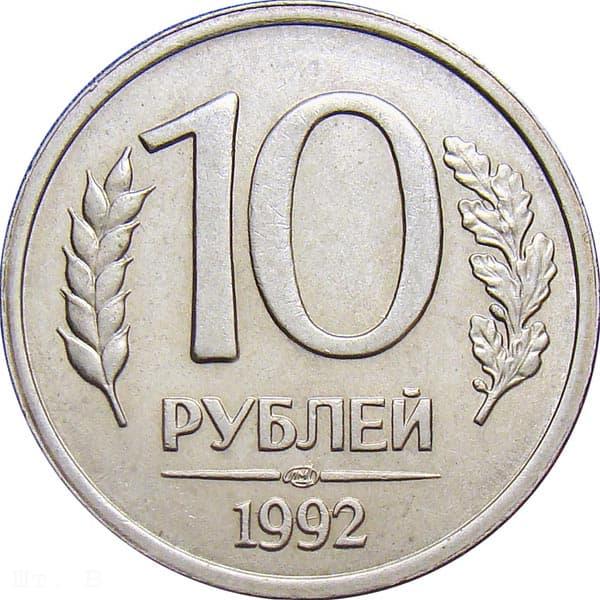 Монеты 1992 года стоимость монета 10 рублей тверь цена