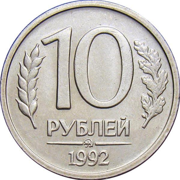 10 рублей 1992 года ммд украинские 50 копеек 2006 года цена