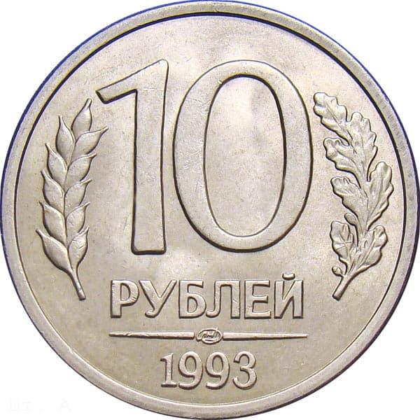 10 рублей 1993 года цена банк россии изъятие 100 долларовых купюр