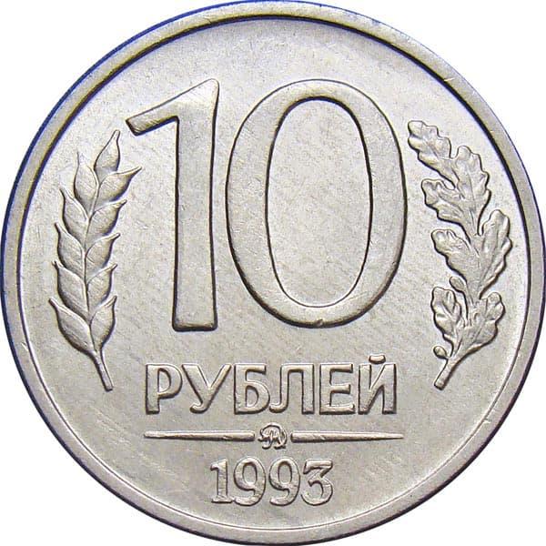 монета 1991