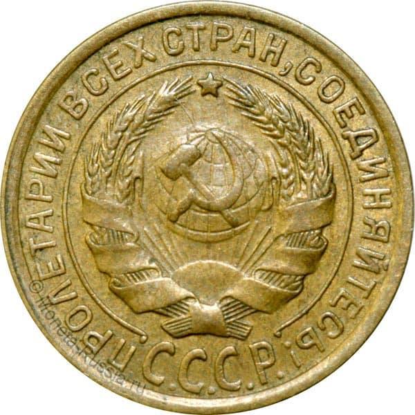 2 копеек 1930 года цена ценятся ли бумажные 10 рублей