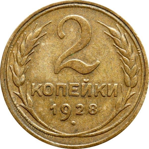 2 копеек 1928 года цена 1 копейка 1935 года старого образца цена