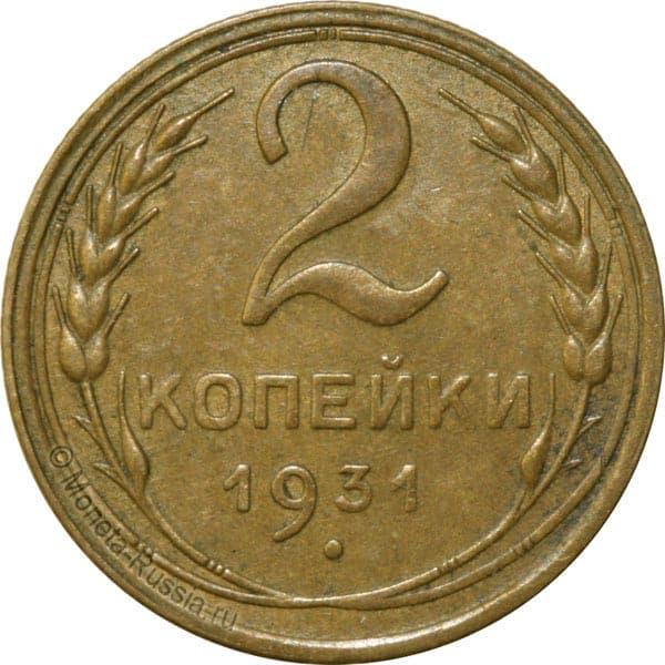 2 копейки 1931 года стоимость цены редких монет царских монет