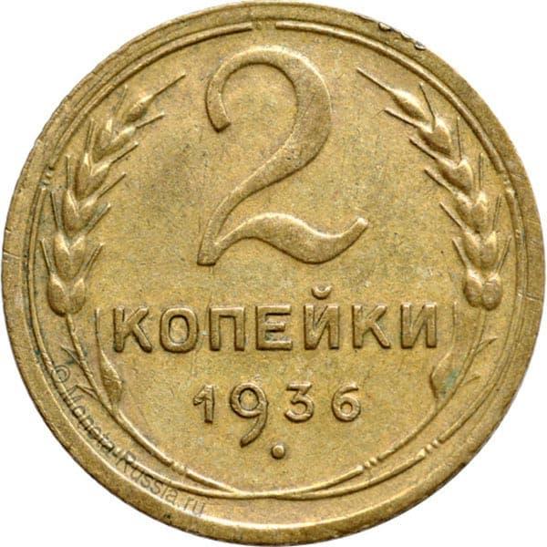 Монета 2 копейки 1936 года