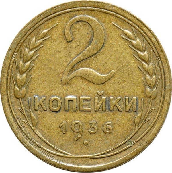 2 коп 1936 года цена древнерусская гривна