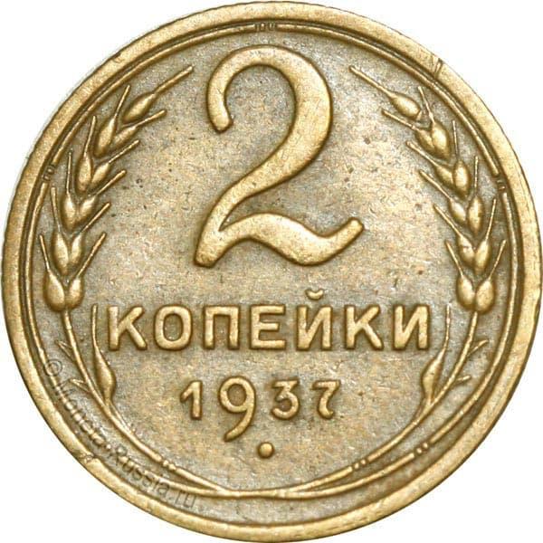 Стоимость монеты 2 копейки 1937 года цена 10 копеек 2004 года цена в украине