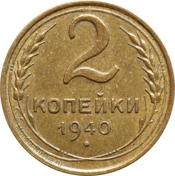 Монета 2 копейки 1940 года