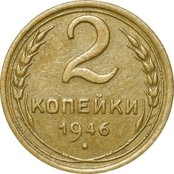 Монета 2 копейки 1946 года