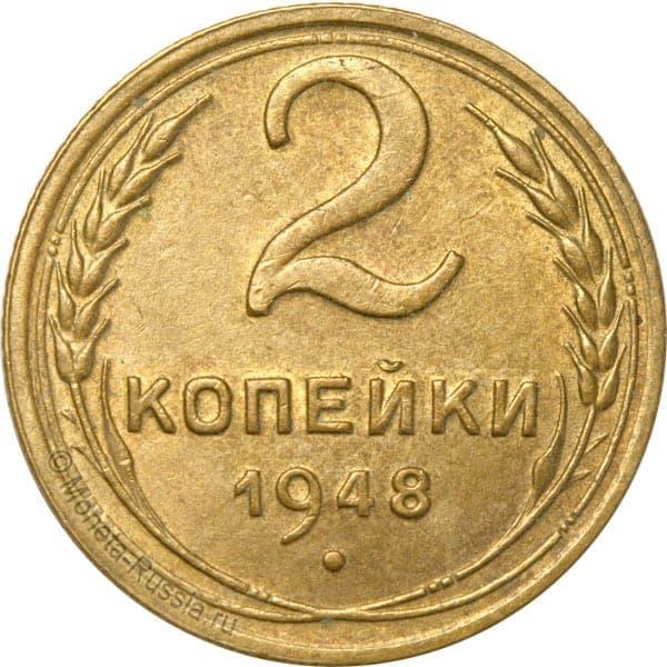 Сколько стоит 2 копейка 1948 года цена подвижной состав петербургского метрополитена