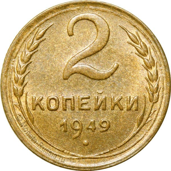2 копейки 1949 года разновидности монета с короной