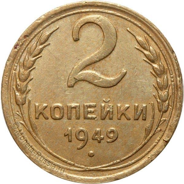 2 коп 1949 года цена монета 1771