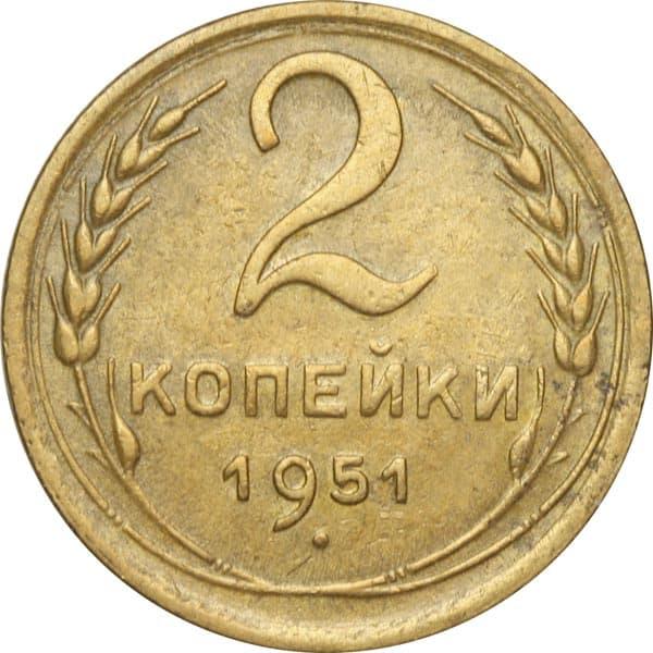 Монета 2 копейки 1951 года