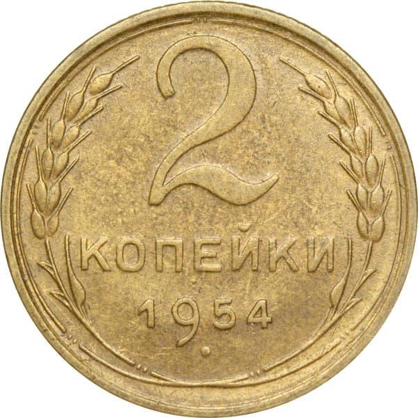 Монета 2 копейки 1954 года