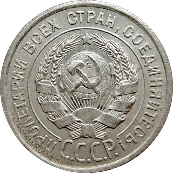 Монета 20 копеек 1924 года цена серебро монеты россии 70 лет победы