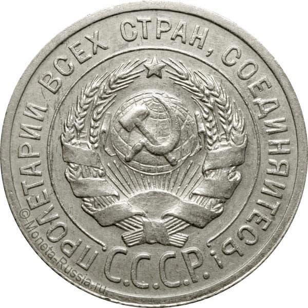 Вариант  20 копеек 1925 года