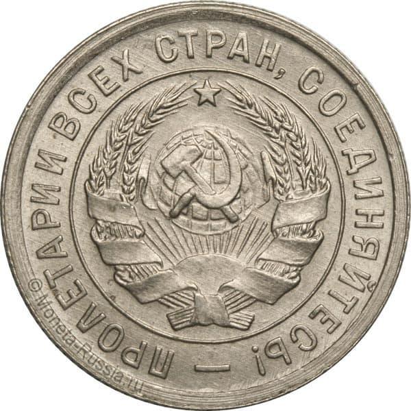 20 копеек 1933 года