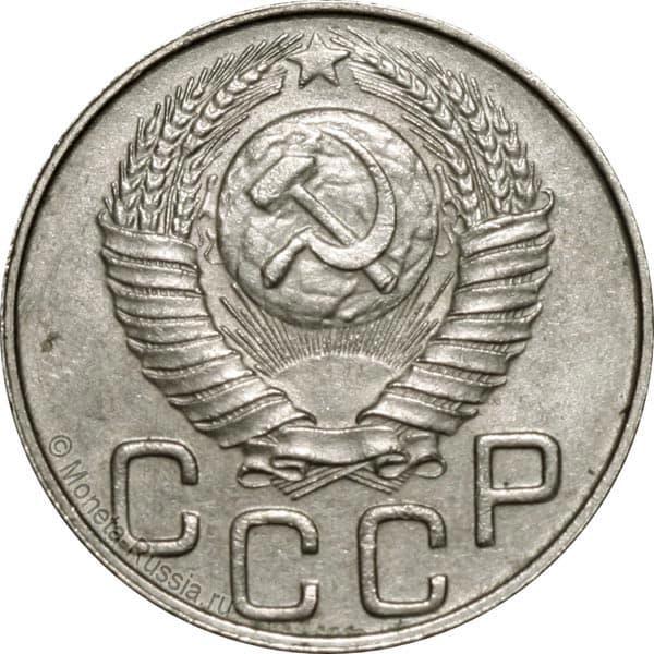 20 копеек 1948 года стоимость монеты чм 2018 серебро
