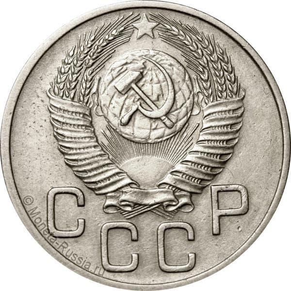20 коп 1953 года цена разновидность стоимость монет гитлеровской германии