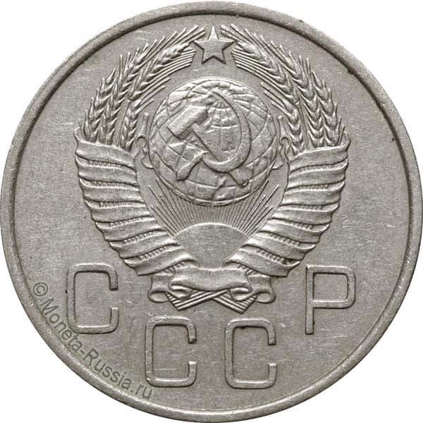 Цена 20 копеек 1957 года серебряные монеты империи