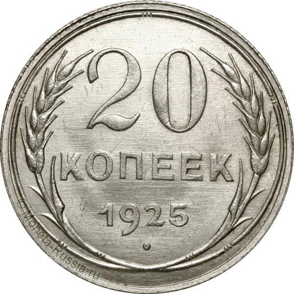 Сколько стоит монета 1925 года 20 копеек царские монеты россии стоимость каталог цены