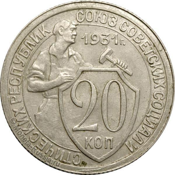 20 копеек 52 года монета ссср 1917 1967