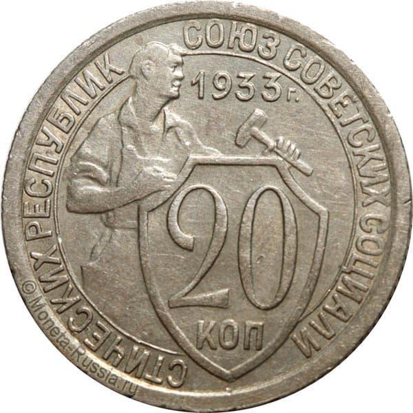 20 копеек 1933 года реверс