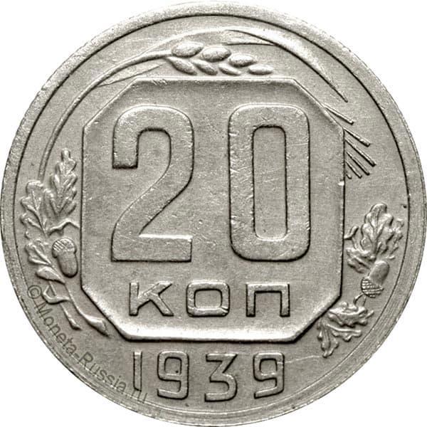 Монета 20 копеек 1939 года