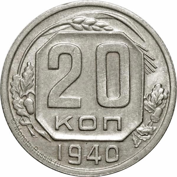 20 копеек 1940 olbi diplomat