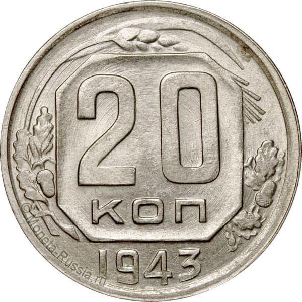 20 копеек 1943 года цена рыжий даун