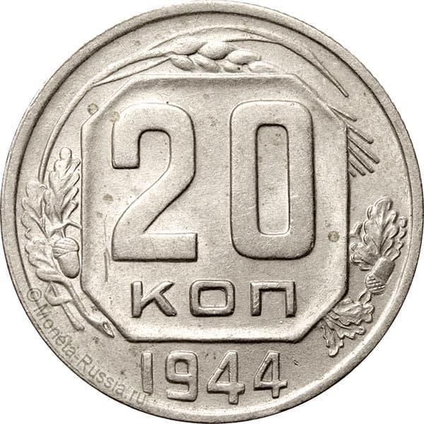 20 копеек 1944 цена разновидности банкнот современной россии