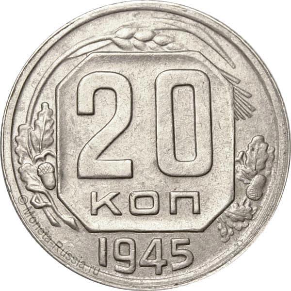 Монета 20 копеек 1945 года