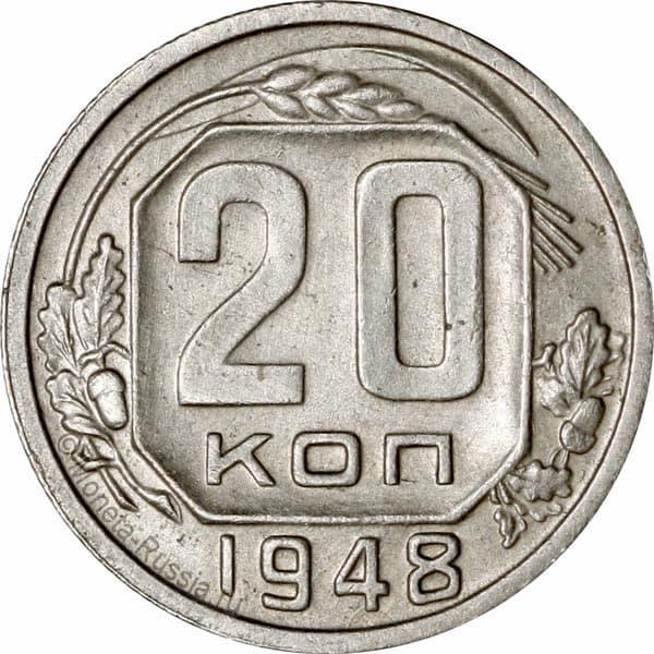 Цена монеты 20 копеек 1948 года дойчмарка 1950 года цена