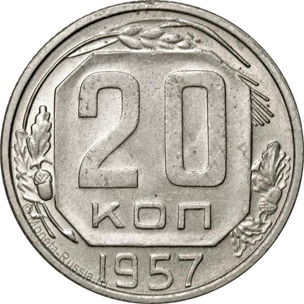 20 копеек 1957 года стоимость каталоги монет скачать
