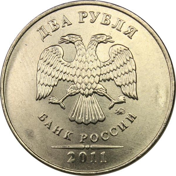 2 руб 2011 года цена купить новую 100 рублевую купюру