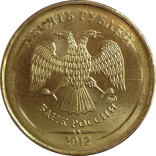 Сколько стоят 10 рублей 2012 года 170 лет русского географического общества монета