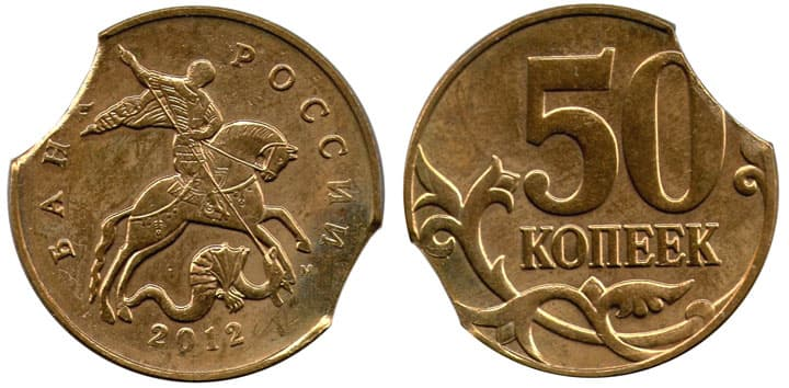 50 копеек 2012 цена экз 2