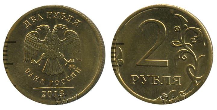 2 рубля 2013 года ммд стоимость листы для хранения банкнот