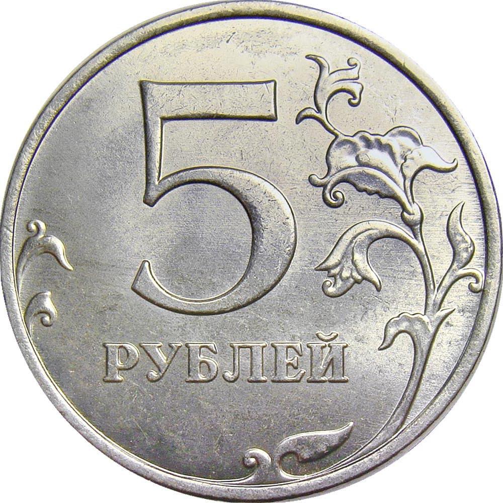 Редкие и дорогие 5 рублей 1998 года СПМД - Нумизматика
