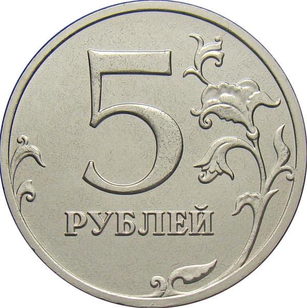Фото 5 рублей новодел в монетах купить