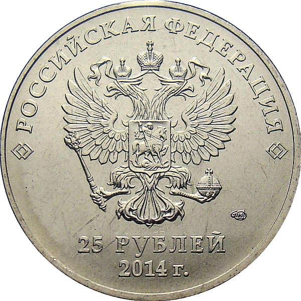 Аверс всех мельхиоровых монет Сочи 2014, отличается только годом.