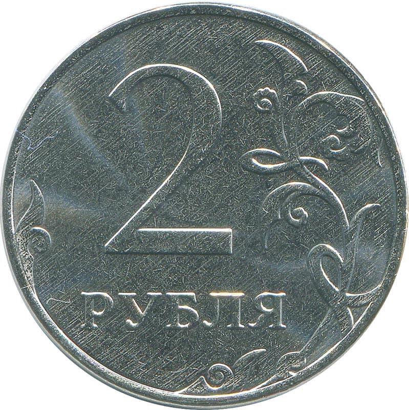 2 рубля 1996 юбилейная аукцион коран