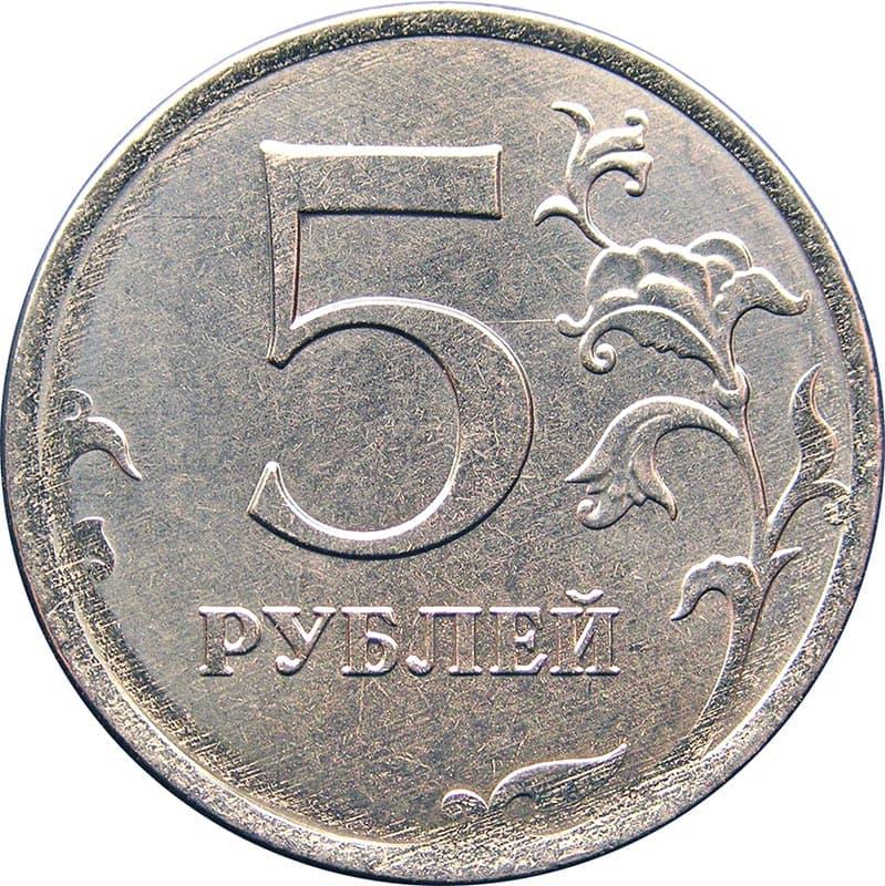 Куплю новые пятирублевые ценные монеты с 1991 года
