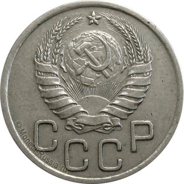 20 копеек 1937 года цена стоимость 10 копеек 2002 года сп