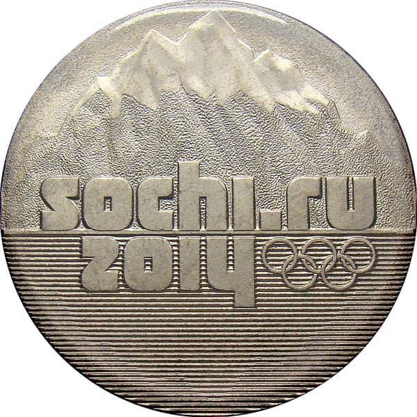 """25 рублей Сочи 2014 - 2011 г. """"Горы"""""""
