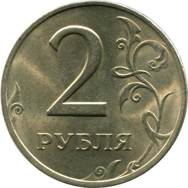 2 рубля 2008 года спмд немагнитная цена рубль википедия происхождение
