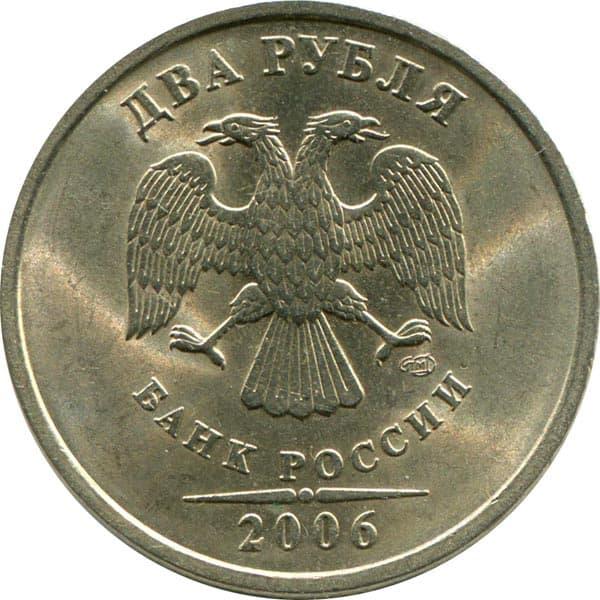 Монета 2 рубля 2006 penny монета