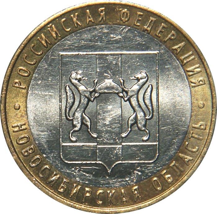 Десять рублей юбилейные цена 20 копеек 1870 года цена серебро